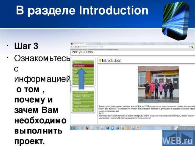 В разделе Introduction Шаг 3 Ознакомьтесь с информацией о том , почему и зачем Вам необходимо выполнить проект. Давайте начнем?!