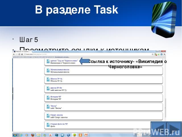 В разделе Task Шаг 5 Просмотрите ссылки к источникам информации. Ссылка к источнику- «Википедия о Черноголовке»