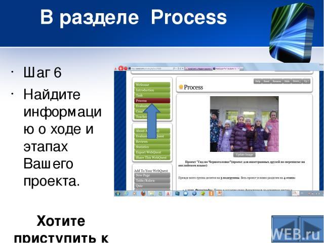 В разделе Process Шаг 6 Найдите информацию о ходе и этапах Вашего проекта. Хотите приступить к выполнению своего проекта?