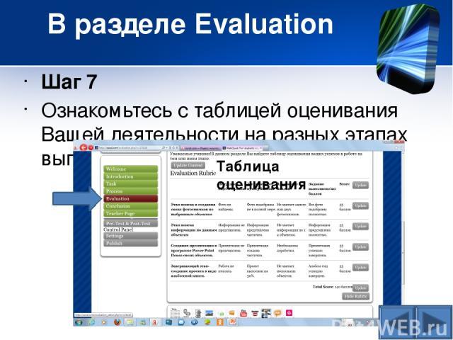 В разделе Evaluation Шаг 7 Ознакомьтесь с таблицей оценивания Вашей деятельности на разных этапах выполнения работы. Таблица оценивания