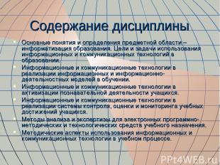 Содержание дисциплины Основные понятия и определения предметной области – информ