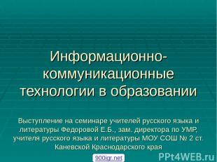 Информационно-коммуникационные технологии в образовании Выступление на семинаре