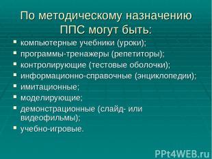 По методическому назначению ППС могут быть: компьютерные учебники (уроки); прогр