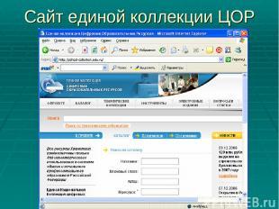 Сайт единой коллекции ЦОР