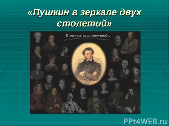 «Пушкин в зеркале двух столетий»