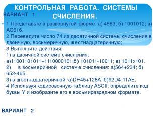 ВАРИАНТ 1 1.Представьте в развернутой форме: а) 4563; б) 1001012; в) АС616. 2.Пе