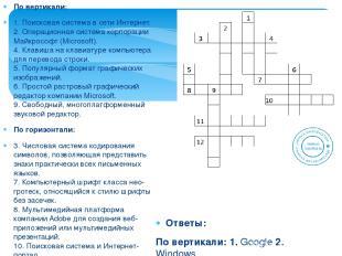 По вертикали: 1. Поисковая система в сети Интернет. 2. Операционная система корп