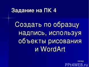 Задание на ПК 4 Создать по образцу надпись, используя объекты рисования и WordAr