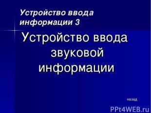 Устройство ввода информации 3 Устройство ввода звуковой информации назад