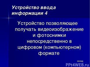 Устройство ввода информации 4 Устройство позволяющее получать видеоизображение и