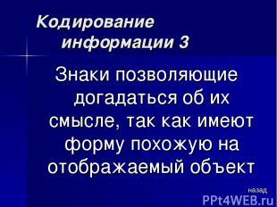 Кодирование информации 3 Знаки позволяющие догадаться об их смысле, так как имею