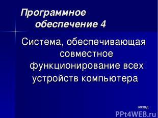 Программное обеспечение 4 Система, обеспечивающая совместное функционирование вс