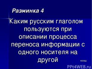 Разминка 4 Каким русским глаголом пользуются при описании процесса переноса инфо