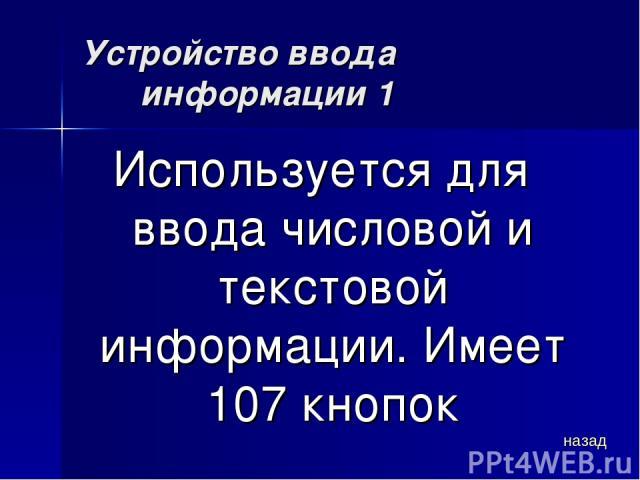 Устройство ввода информации 1 Используется для ввода числовой и текстовой информации. Имеет 107 кнопок назад