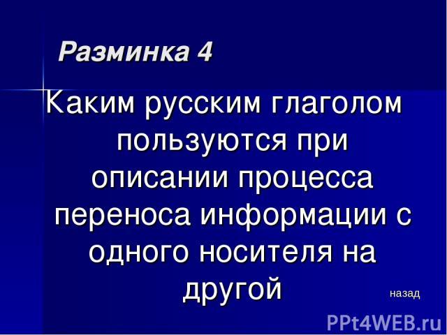 Разминка 4 Каким русским глаголом пользуются при описании процесса переноса информации с одного носителя на другой назад