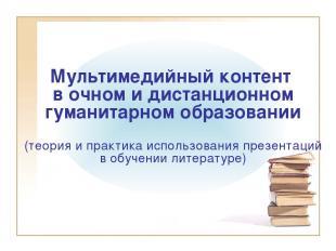 Мультимедийный контент в очном и дистанционном гуманитарном образовании (теория