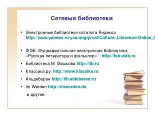 Сетевые библиотеки Электронные библиотеки каталога Яндекса http://yaca.yandex.ru