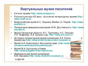 Виртуальные музеи писателей Каталог музеев http://www.museum.ru Русская культура