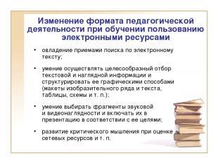 Изменение формата педагогической деятельности при обучении пользованию электронн