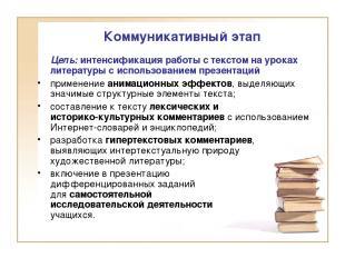 Коммуникативный этап Цель: интенсификация работы с текстом на уроках литературы
