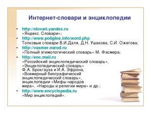 Интернет-словари и энциклопедии http://slovari.yandex.ru «Яндекс. Словари»; http