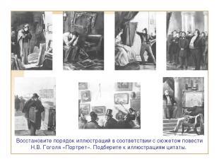 Восстановите порядок иллюстраций в соответствии с сюжетом повести Н.В. Гоголя «П