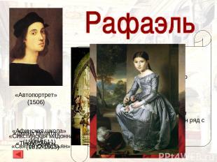 «Сикстинская мадонна» (1512-1515) «Афинская школа» (1509-1511) Раффаэлло Санти (