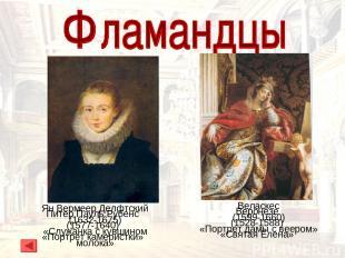 Ян Вермеер Делфтский (1632-1675) «Служанка с кувшином молока» Веласкес (1599-166