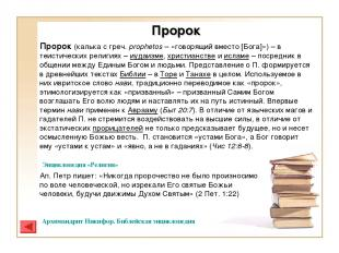 Пророк Пророк (калька с греч. prophetos – «говорящий вместо [Бога]») – в теистич