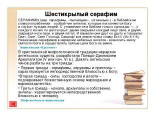 Шестикрылый серафим СЕРАФИМЫ (евр. серафимы, «пылающие», «огненные») - в библейс