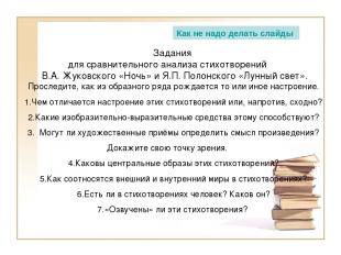 Задания для сравнительного анализа стихотворений В.А. Жуковского «Ночь» и Я.П. П