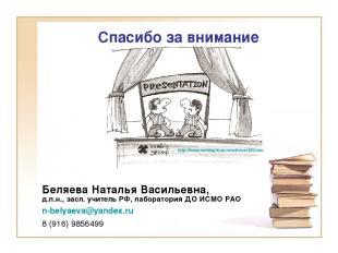Спасибо за внимание http://www.webisgroup.ru/articles/345.htm Беляева Наталья Ва
