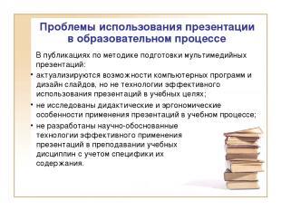 Проблемы использования презентации в образовательном процессе актуализируются во
