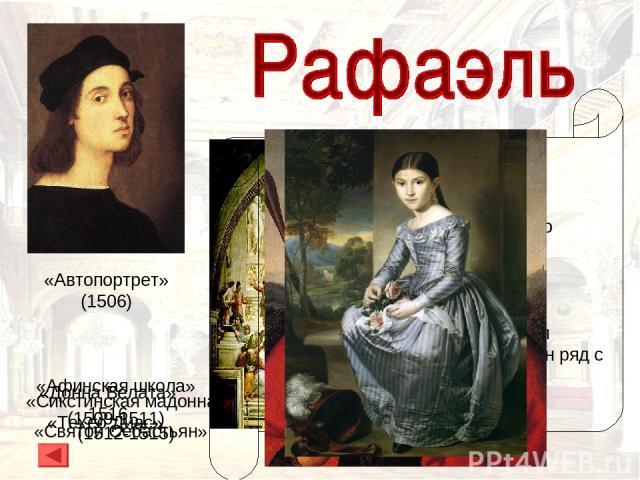 «Сикстинская мадонна» (1512-1515) «Афинская школа» (1509-1511) Раффаэлло Санти (1483-1520) Итальянский живописец и архитектор, в творчестве которого отразились идеалы Высокого Возрождения. Ученик Леонардо да Винчи и Микеланджело. В последние годы жи…