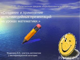 МОУ «Малыгинская средняя общеобразовательная школа» «Создание и применение мульт