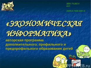 Карпова Екатерина Александровна «ЭКОНОМИЧЕСКАЯ ИНФОРМАТИКА» авторская программа