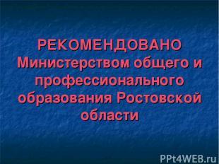 РЕКОМЕНДОВАНО Министерством общего и профессионального образования Ростовской об
