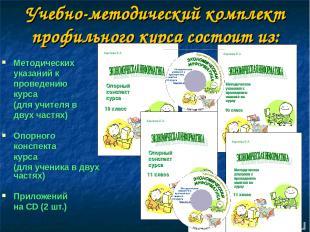 Учебно-методический комплект профильного курса состоит из: Методических указаний