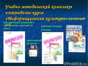 Учебно-методический комплект элективного курса «Информационная культура» состоит