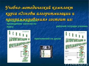 Учебно-методический комплект курса «Основы алгоритмизации и программирования» со