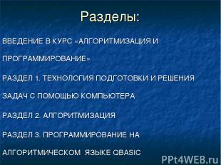 Разделы: ВВЕДЕНИЕ В КУРС «АЛГОРИТМИЗАЦИЯ И ПРОГРАММИРОВАНИЕ» РАЗДЕЛ 1. ТЕХНОЛОГИ