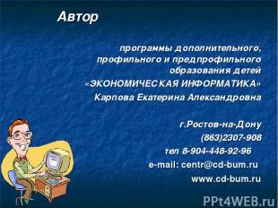 Автор программы дополнительного, профильного и предпрофильного образования детей
