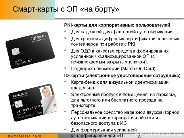 smart card advantages advantages smart cards