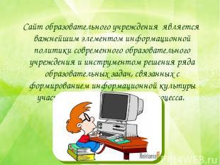 Сайт образовательного учреждения является важнейшим элементом информационной пол