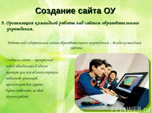 Создание сайта ОУ 9. Организация командной работы над сайтом образовательного уч