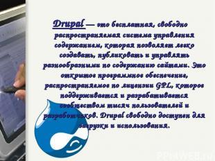 Drupal — это бесплатная, свободно распространяемая система управления содержание