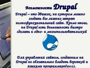 Возможности Drupal Drupal – это движок, на котором можно создать без лишних затр