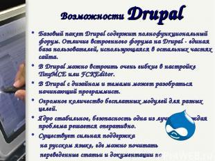 Базовый пакет Drupal содержит полнофункциональный форум. Отличие встроенного фор