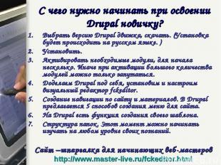 Выбрать версию Drupal движка, скачать. (Установка будет происходить на русском я