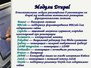 Дополнительные модули размещённые в репозитории на drupal.org позволяют значител